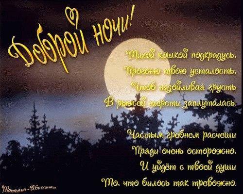Красивые смс спокойной ночи для девушки