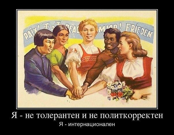 Толерантность SBjoCBhEJUQ