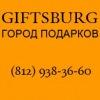 Магазин подарков GIFTSBURG - ГОРОД ПОДАРКОВ