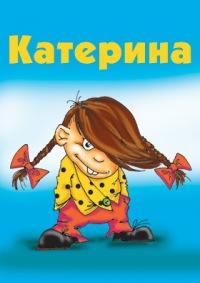 Катя Григорьева, 26 июля 1989, Москва, id10810622