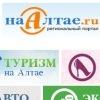 naaltae.ru - Портал Алтайского края