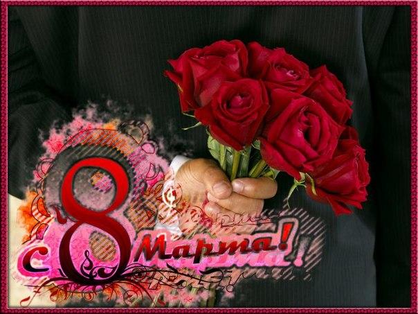 Поздравления с 8 Марта 33