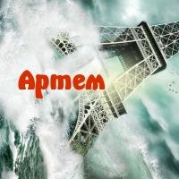 Артём Номов, 15 августа , Прокопьевск, id163312892
