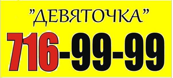 такси в Днепропетровске
