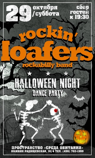 29.10 Rockabilly Halloween with the Rockin' Loafers