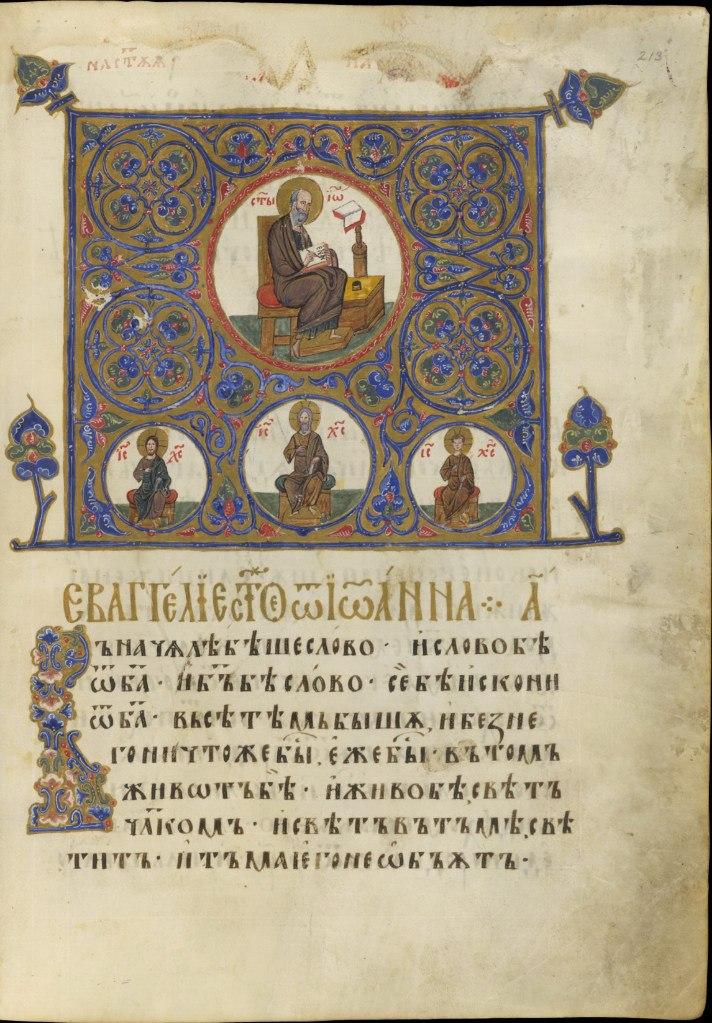 Болгарское Евангелие XIV в.
