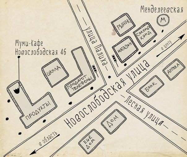 Схема проезда в МумиКафе: