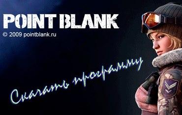 Point Blank Soft(Взлом гп и рублей) ВКонтакте.
