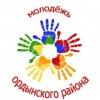 *********Молодежь Ордынского района*********
