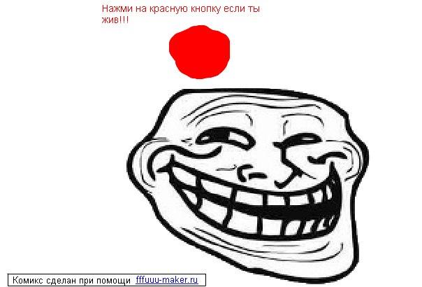 Troll Face 683 Facebook Borítók.