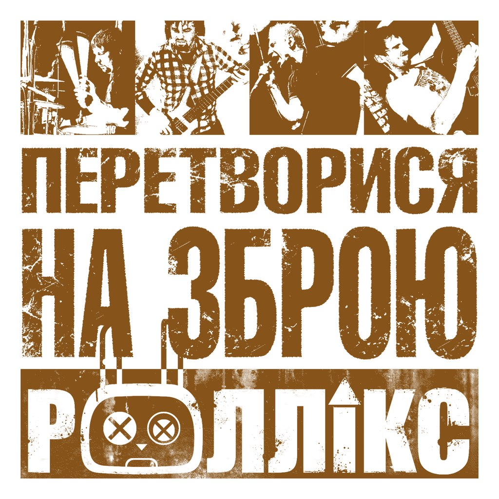 Роллік'с - Перетворися На Зброю (2012)