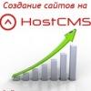 Создание сайтов на HostCMS