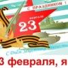 День Защитника Отечества! В Ярославле Трезвая Пробежка!