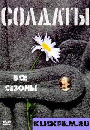 Солдаты (Все сезоны) Солдаты (2003-2009) [xfvalue_year]