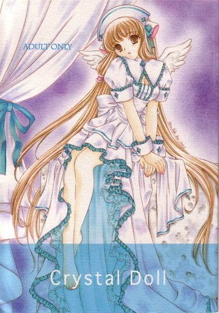 Chobits - Crystal Doll