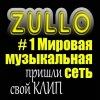 Мировая музыкальная сеть ZULLO # 1