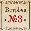 • Встрѣча №3 •  - Лики Харькова