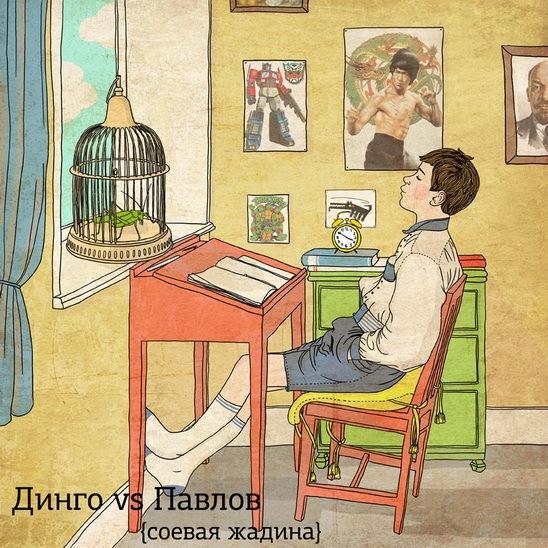 Динго vs Павлов - Соевая Жадина (2011) / avantgarde, дикий восточно-европейский рок