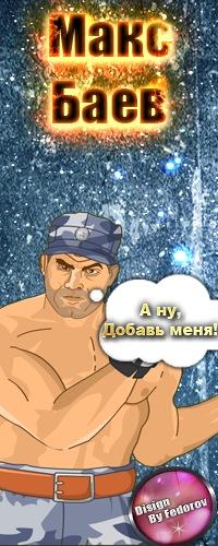Макс Баев, 26 марта 1999, Ставрополь, id168408057
