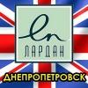 Лардан - Английский язык в Днепропетровске