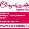 СВАДЕБНЫЙ ПЕРЕПОЛОХ | свадьба в Челябинске, свадебные конкурсы, организация, свадебный букет, банкет, прически - все это на страницах нашего журнала!