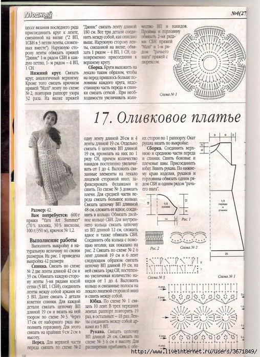20 04 2012 0183 32 блог о моем хобби вязание и