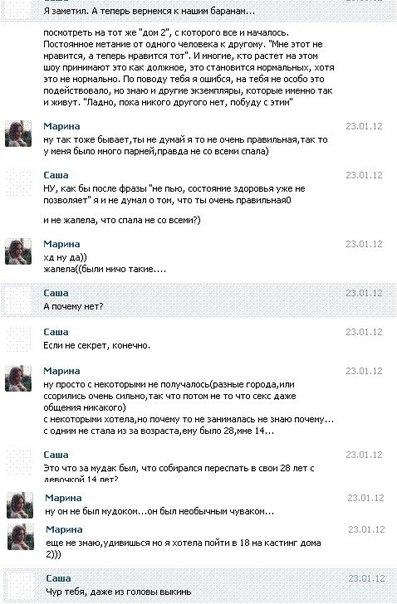 Переписка девушек в соц. сетях (2 скриншота) .