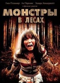 Монстры в лесах / Monsters in the Woods (2012)