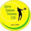 Центр Большого Тенниса в СПб. Обучение теннису.