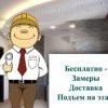 Натяжные потолки в Санкт-Петербурге СПб