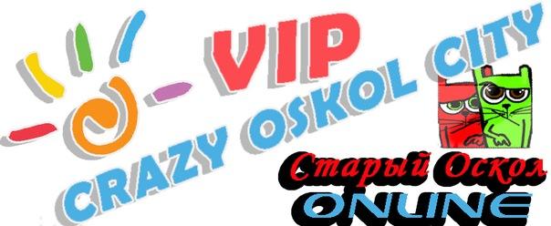 VIP Crazy Oskol City 31RUS Молодежь Старого Оскола VIP