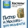 Хостелы Санкт-Петербурга и хостелы Москвы
