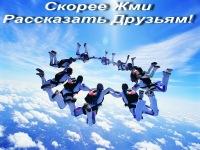 Прыжки с парашютом для всех желающих!
