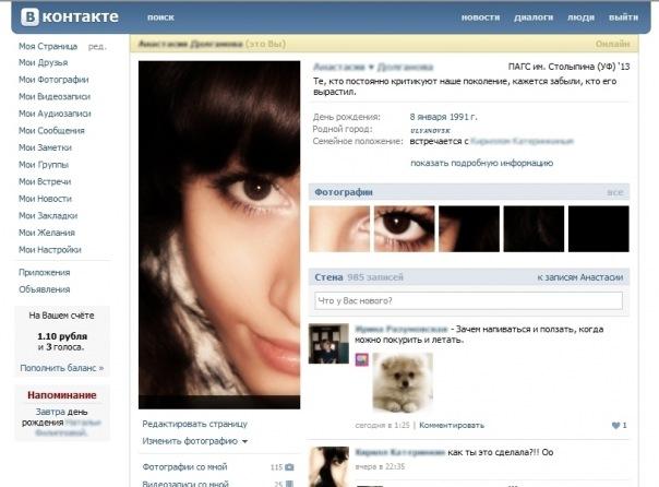 фото на аватар в контакте: