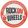 ROCK ON WHEELS - Рок-путешествия из СПб