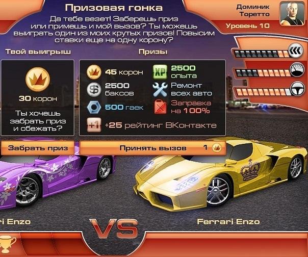 Как взломать онлайн игру лига скорости узнай на сайте. . Играть онлайн лиг