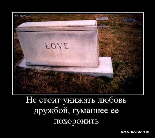 картинки со смыслом про дружбу и любовь