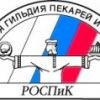 Российская Гильдия пекарей и кондитеров