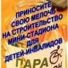 """Благотворительный проект """"ПАРАМАРАФОН"""""""