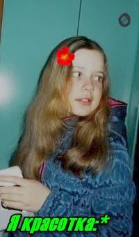 Лиза Бикс, 7 июня , Каменск-Уральский, id117447139