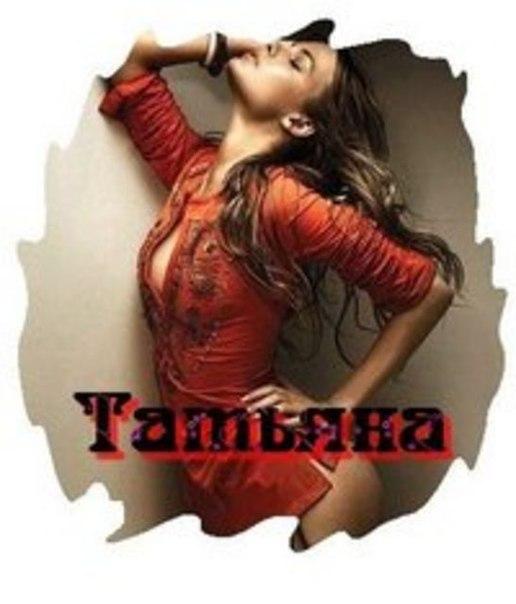 аватарки с именем таня: