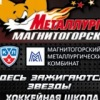"Фотоальбом ХШ ""Металлург"""