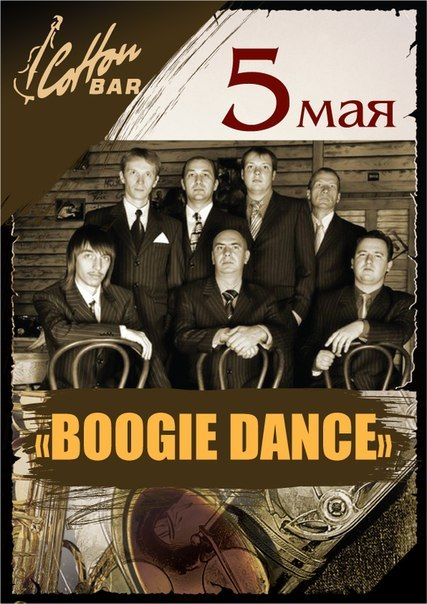 05.05 The Boogie Dance в клубе Cotton Bar
