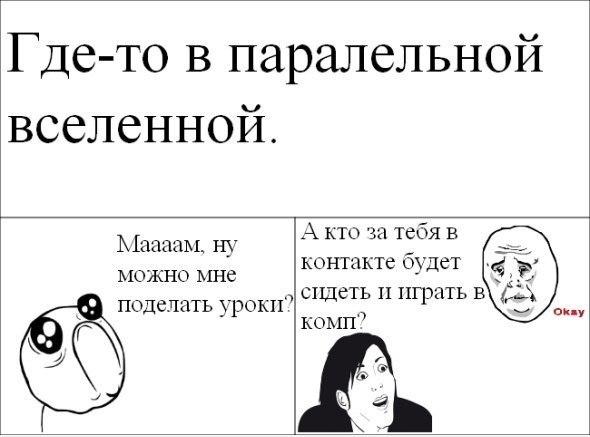 Мемы комиксы приколюхи и все мемы