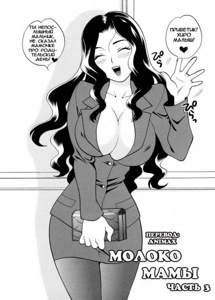 Milk mama #3