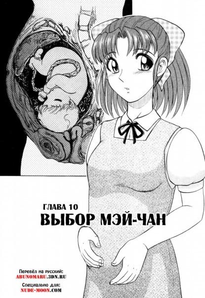 Повседневная жизнь Мэй-Чан #10-11