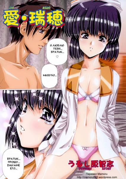 Love Mizuho