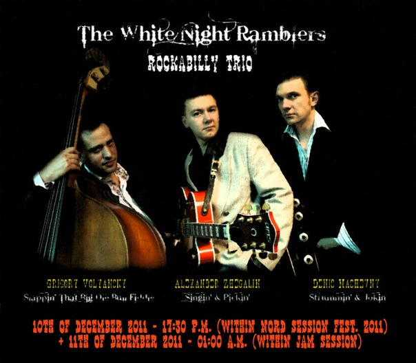 10.12 The White Night Ramblers (в рамках NS 2011)