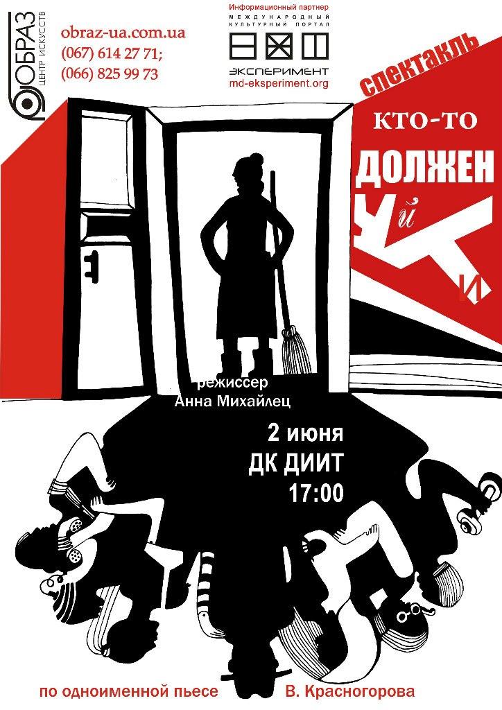 «Кто-то должен уйти» Театр Центра Искусств «ОБРАЗ»