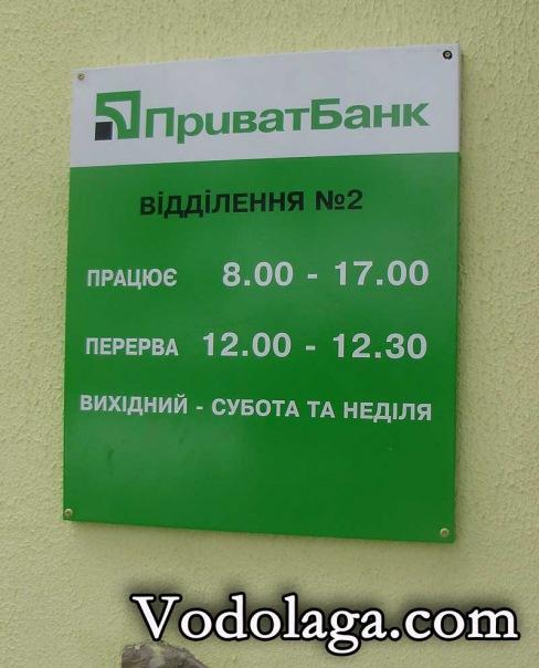 Новое отделение ПриватБанка в Новой Водолаге 4
